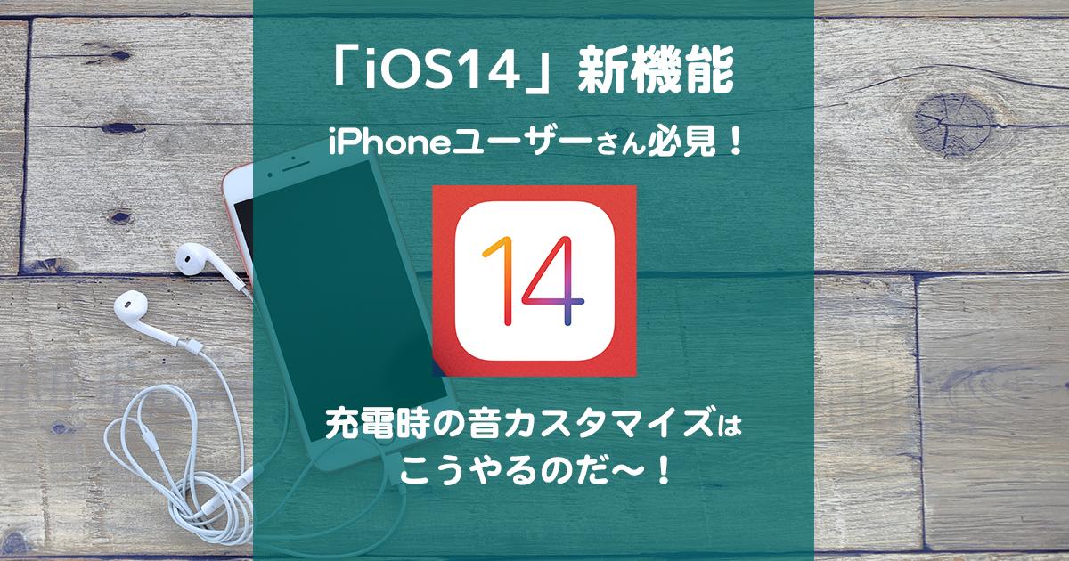 の 方 音 iphone 変え 充電 【iPhone】「着信/通知音量」と「音量」の使い分けと設定方法
