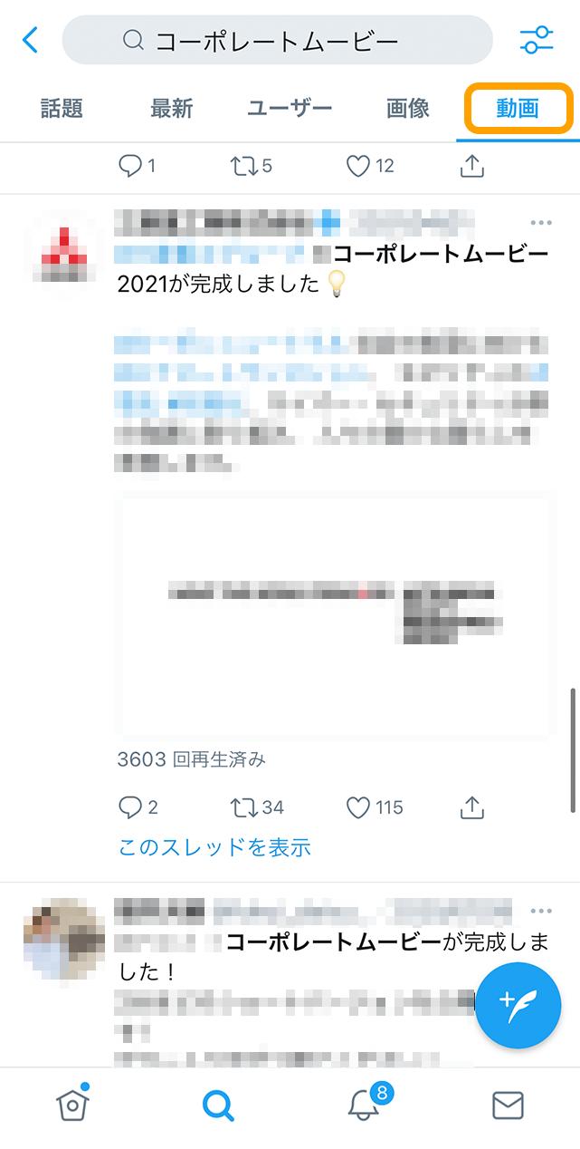 Twitter検索画面
