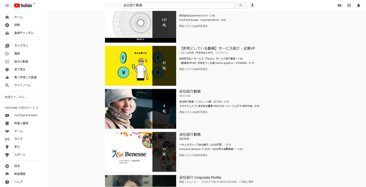 YOUTUBE検索フィルタの検索結果